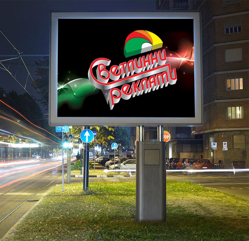 изработка на билборди