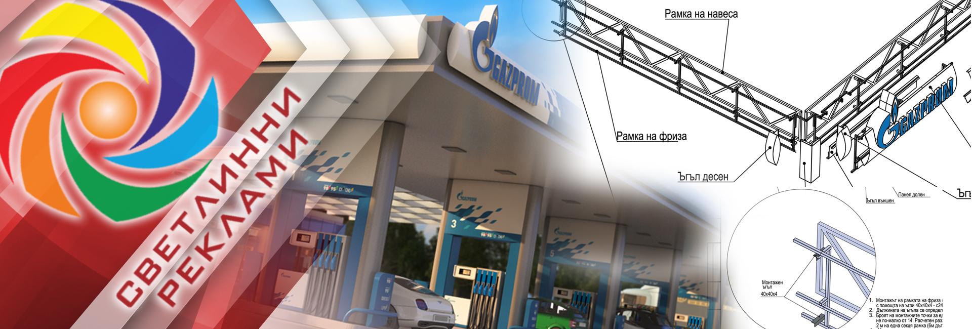 брандиране на бензиностанции