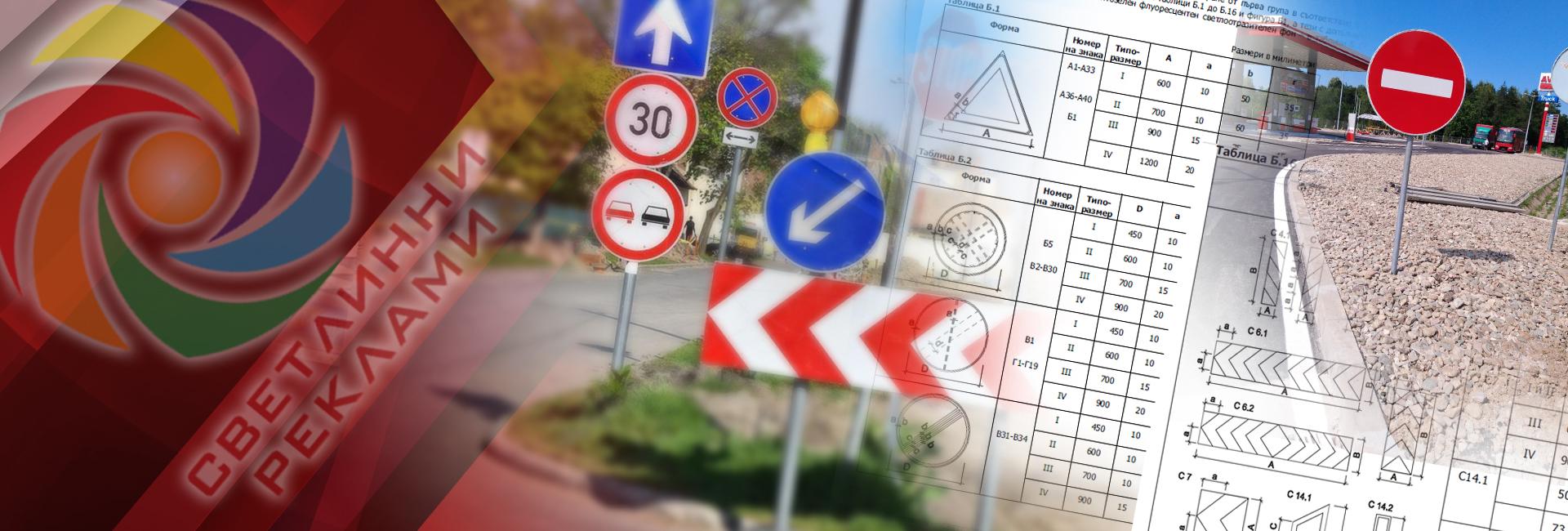 изработка на пътни знаци